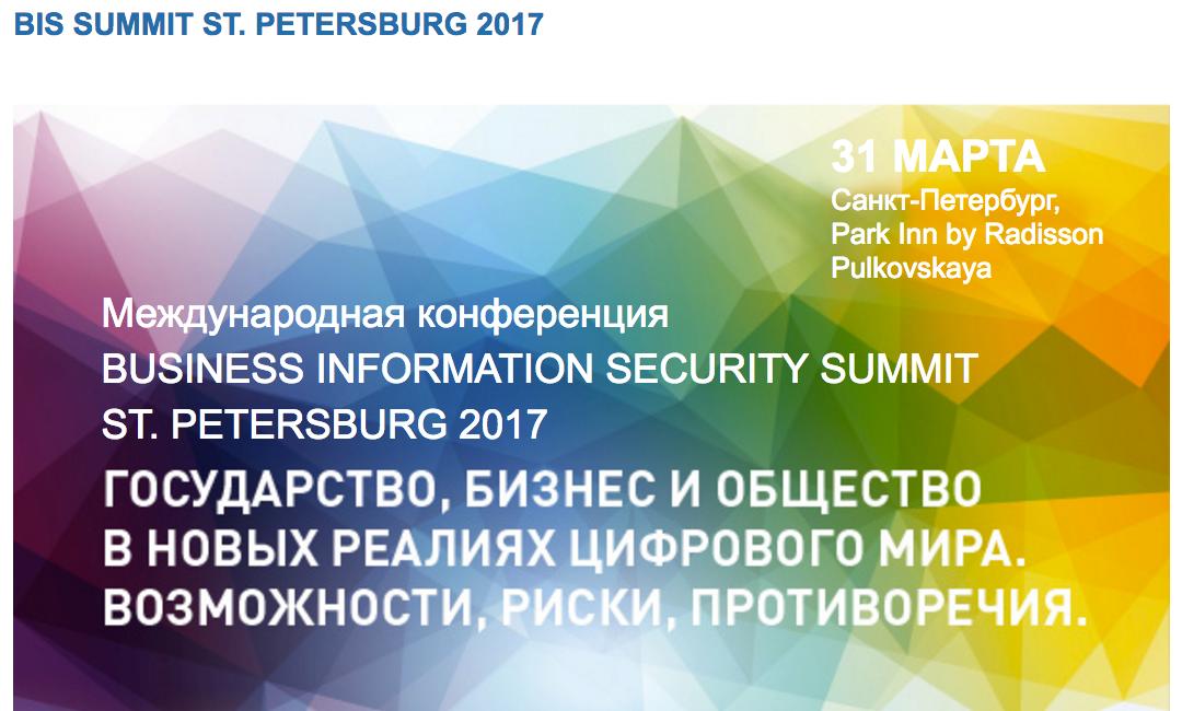 Microolap на BIS Summit 2017 в Санкт-Петербурге