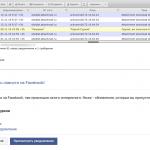 """Событие чтения каталога """"Входящие"""" сервиса веб-почты в MailArchiva"""